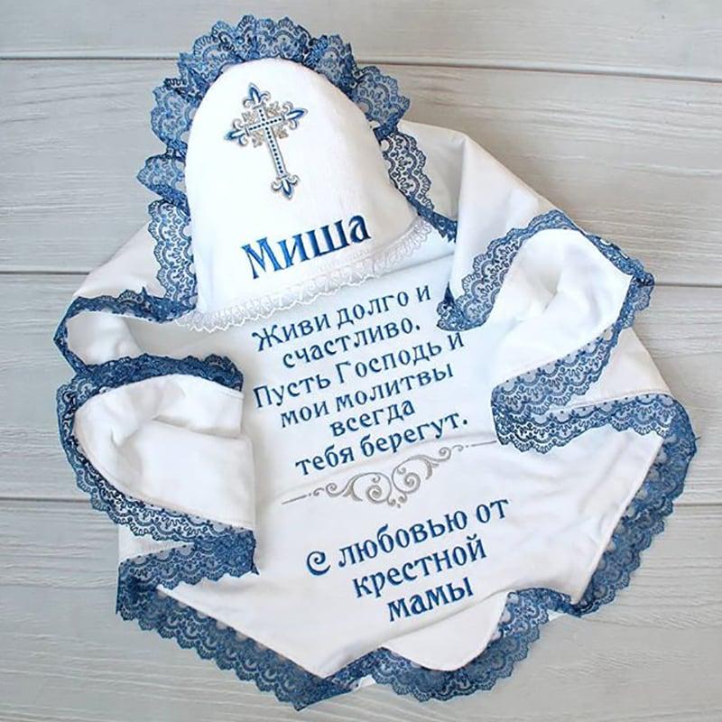 Хрестильний комплект для хлопчика З Любов'ю від Хресної Мами