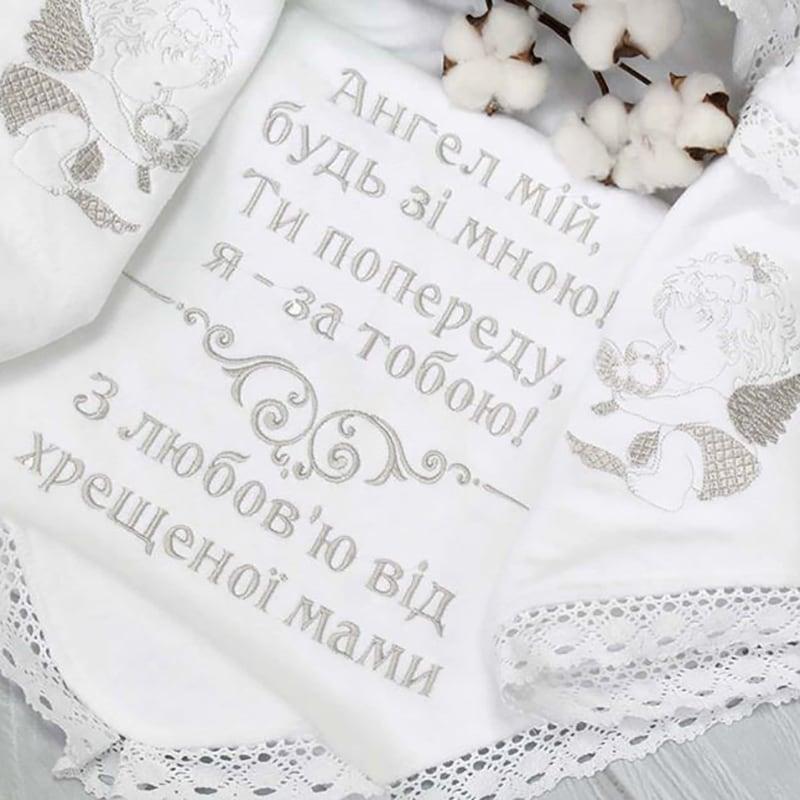 Хрестильна крижма З Любов'ю Від Хрещеної Мами