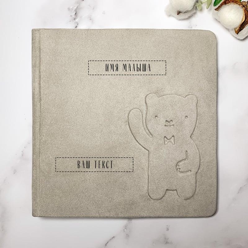 Скрапбукинг альбом для мальчика Teddy Вear