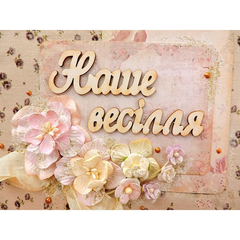 Свадебный фотоальбом handmade Наше Весілля