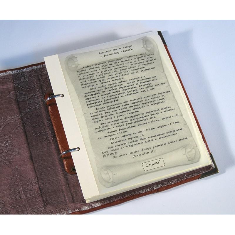 Кожаный фотоальбом в подарок Family Нistory brown leather